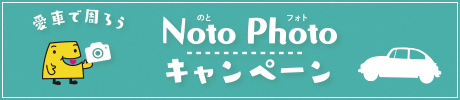 Noto Photo